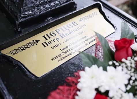 ВЧелябинске откроется монумент известному купцу имеценату Петру Перцеву