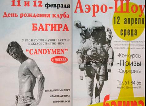 Топовые ночные клубы в челябинске бесплатный вход в клуб в москве сегодня