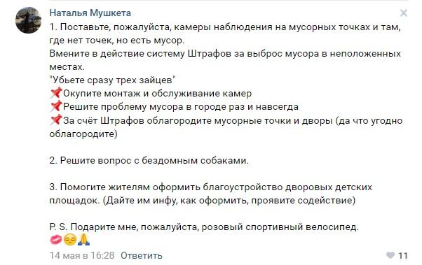 Комментарий, за который Наталья получила велосипед