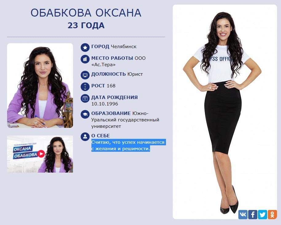 Девушки 26 лет на работе модели онлайн назарово