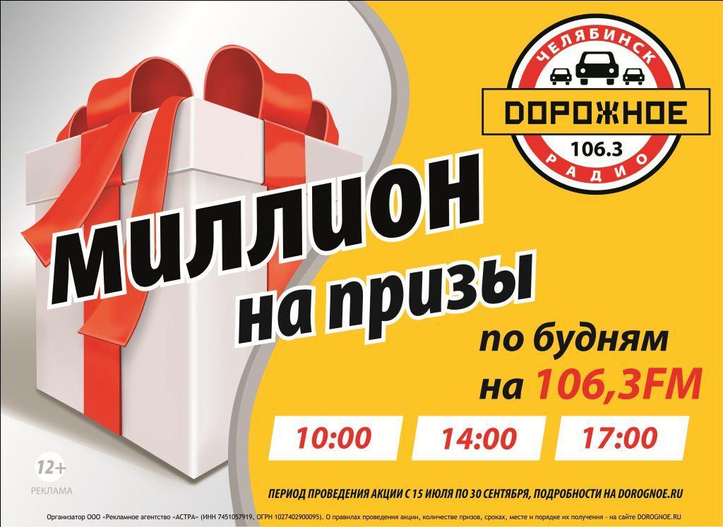 Телефон дорожного радио для поздравления белгород