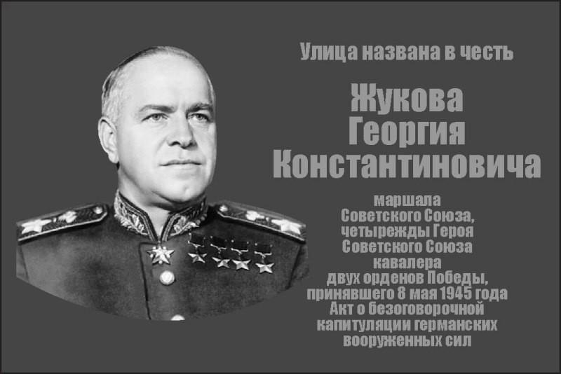 Дом вМеталлургическом районе украсит мемориальная доска маршалу Жукову