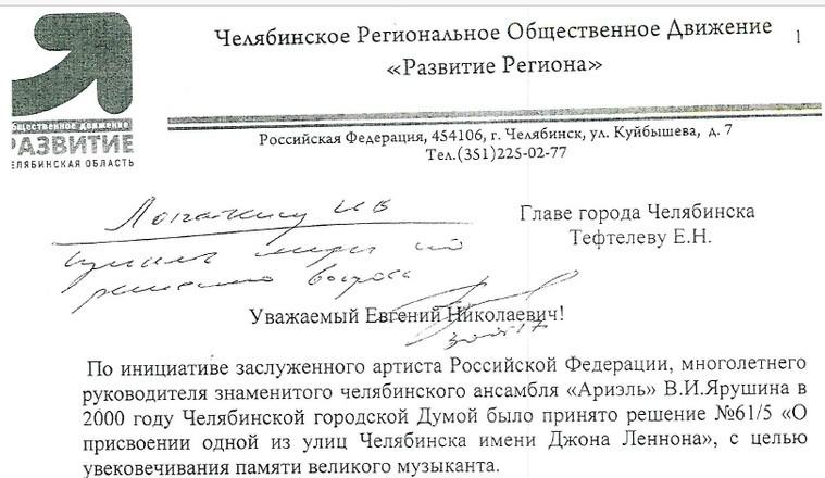 ВЧелябинске появится улица Джона Леннона