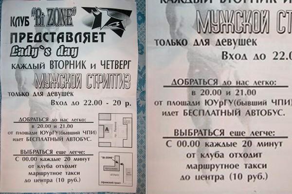 Список ночных клубов в челябинске джимми караоке клуб москва