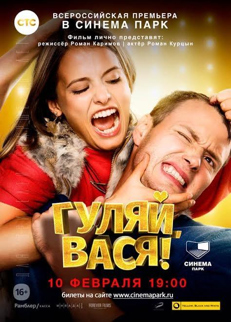 Гуляй Вася 2017 смотреть онлайн фильм бесплатно в